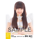 SKE48 2017年10月度 net shop限定個別生写真「天使」5枚セット 野村実代