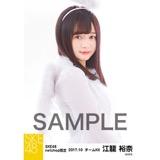 SKE48 2017年10月度 net shop限定個別生写真「天使」5枚セット 江籠裕奈