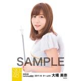 SKE48 2017年10月度 net shop限定個別生写真「天使」5枚セット 大場美奈