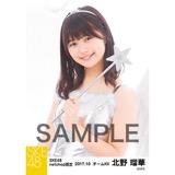 SKE48 2017年10月度 net shop限定個別生写真「天使」5枚セット 北野瑠華