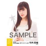 SKE48 2017年10月度 net shop限定個別生写真「天使」5枚セット 竹内彩姫