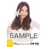 SKE48 2017年10月度 net shop限定個別生写真「天使」5枚セット 古畑奈和