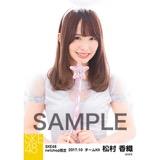 SKE48 2017年10月度 net shop限定個別生写真「天使」5枚セット 松村香織