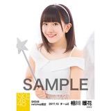 SKE48 2017年10月度 net shop限定個別生写真「天使」5枚セット 相川暖花