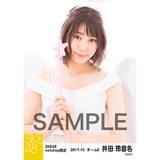 SKE48 2017年10月度 net shop限定個別生写真「天使」5枚セット 井田玲音名