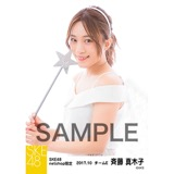 SKE48 2017年10月度 net shop限定個別生写真「天使」5枚セット 斉藤真木子