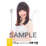SKE48 2017年10月度 net shop限定個別生写真「天使」5枚セット 佐藤佳穂