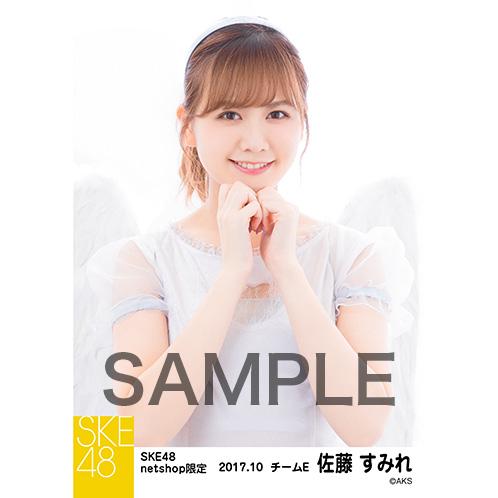 SKE48 2017年10月度 net shop限定個別生写真「天使」5枚セット 佐藤すみれ