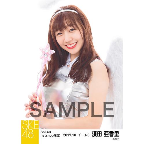 SKE48 2017年10月度 net shop限定個別生写真「天使」5枚セット 須田亜香里
