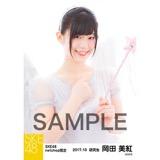 SKE48 2017年10月度 net shop限定個別生写真「天使」5枚セット 岡田美紅