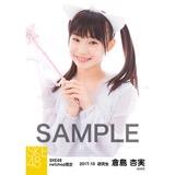SKE48 2017年10月度 net shop限定個別生写真「天使」5枚セット 倉島杏実