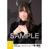 SKE48 2017年10月度 net shop限定個別生写真「悪魔」5枚セット 一色嶺奈