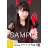 SKE48 2017年10月度 net shop限定個別生写真「悪魔」5枚セット 井上瑠夏