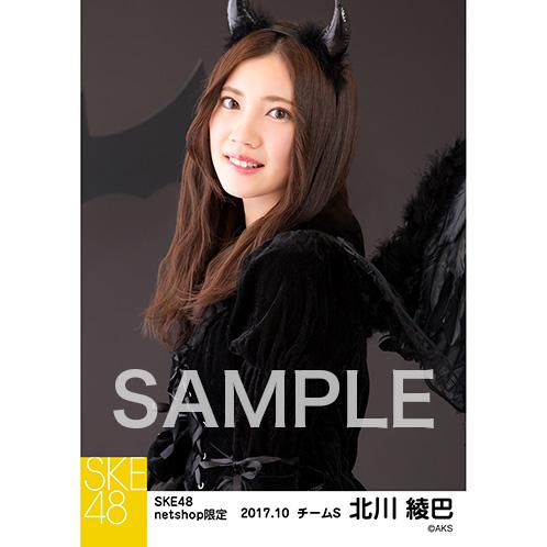 SKE48 2017年10月度 net shop限定個別生写真「悪魔」5枚セット 北川綾巴