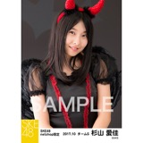 SKE48 2017年10月度 net shop限定個別生写真「悪魔」5枚セット 杉山愛佳