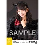 SKE48 2017年10月度 net shop限定個別生写真「悪魔」5枚セット 野島樺乃