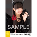 SKE48 2017年10月度 net shop限定個別生写真「悪魔」5枚セット 野村実代