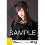 SKE48 2017年10月度 net shop限定個別生写真「悪魔」5枚セット 江籠裕奈