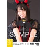 SKE48 2017年10月度 net shop限定個別生写真「悪魔」5枚セット 片岡成美