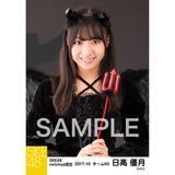 SKE48 2017年10月度 net shop限定個別生写真「悪魔」5枚セット 日高優月