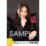 SKE48 2017年10月度 net shop限定個別生写真「悪魔」5枚セット 古畑奈和
