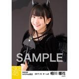 SKE48 2017年10月度 net shop限定個別生写真「悪魔」5枚セット 相川暖花