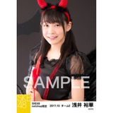 SKE48 2017年10月度 net shop限定個別生写真「悪魔」5枚セット 浅井裕華