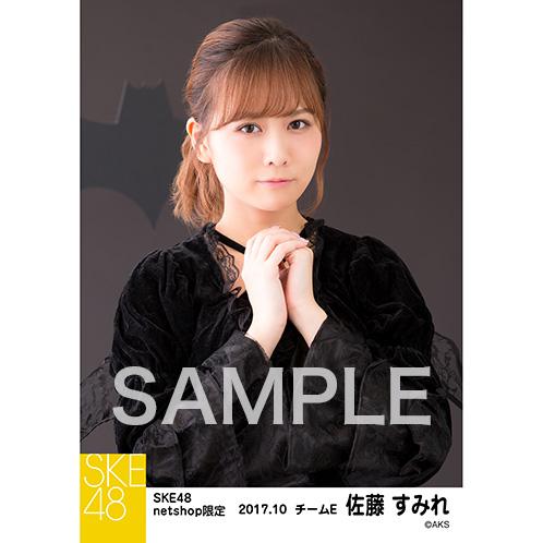 SKE48 2017年10月度 net shop限定個別生写真「悪魔」5枚セット 佐藤すみれ