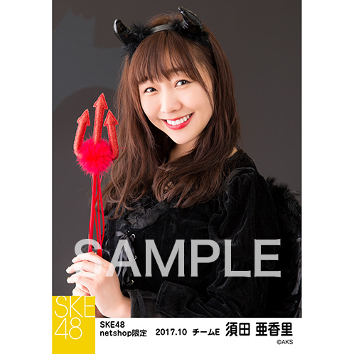 SKE48 2017年10月度 net shop限定個別生写真「悪魔」5枚セット 須田亜香里