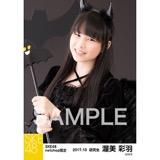 SKE48 2017年10月度 net shop限定個別生写真「悪魔」5枚セット 渥美彩羽