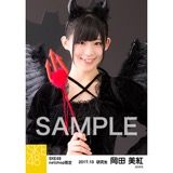 SKE48 2017年10月度 net shop限定個別生写真「悪魔」5枚セット 岡田美紅