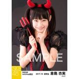 SKE48 2017年10月度 net shop限定個別生写真「悪魔」5枚セット 倉島杏実