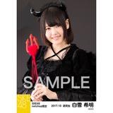 SKE48 2017年10月度 net shop限定個別生写真「悪魔」5枚セット 白雪希明