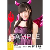 SKE48 2017年10月度 net shop限定個別生写真「悪魔」5枚セット 野々垣美希
