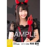 SKE48 2017年10月度 net shop限定個別生写真「悪魔」5枚セット 和田愛菜