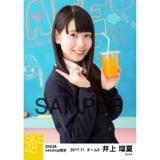 SKE48 2017年11月度 net shop限定個別生写真「学園祭」5枚セット 井上瑠夏