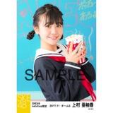 SKE48 2017年11月度 net shop限定個別生写真「学園祭」5枚セット 上村亜柚香