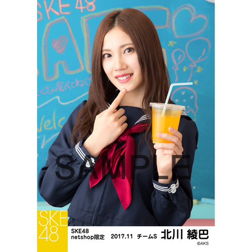 SKE48 2017年11月度 net shop限定個別生写真「学園祭」5枚セット 北川綾巴