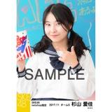 SKE48 2017年11月度 net shop限定個別生写真「学園祭」5枚セット 杉山愛佳
