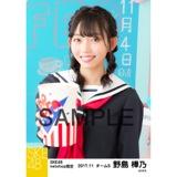 SKE48 2017年11月度 net shop限定個別生写真「学園祭」5枚セット 野島樺乃