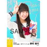 SKE48 2017年11月度 net shop限定個別生写真「学園祭」5枚セット 野村実代