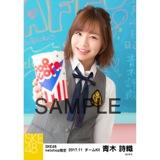 SKE48 2017年11月度 net shop限定個別生写真「学園祭」5枚セット 青木詩織