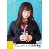 SKE48 2017年11月度 net shop限定個別生写真「学園祭」5枚セット 江籠裕奈