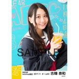SKE48 2017年11月度 net shop限定個別生写真「学園祭」5枚セット 古畑奈和