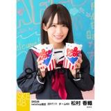 SKE48 2017年11月度 net shop限定個別生写真「学園祭」5枚セット 松村香織