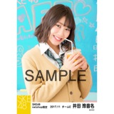SKE48 2017年11月度 net shop限定個別生写真「学園祭」5枚セット 井田玲音名