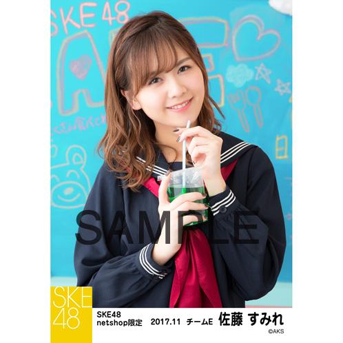 SKE48 2017年11月度 net shop限定個別生写真「学園祭」5枚セット 佐藤すみれ