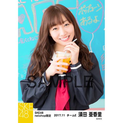 SKE48 2017年11月度 net shop限定個別生写真「学園祭」5枚セット 須田亜香里