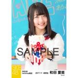 SKE48 2017年11月度 net shop限定個別生写真「学園祭」5枚セット 和田愛菜