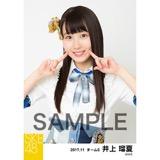 SKE48 2017年11月度 個別生写真「SKEフェスティバル 重力シンパシー」衣装5枚セット 井上瑠夏